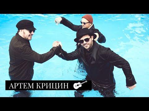 Мумий Тролль - Артем Крицин [Лето 2020 VS Лето 2019]