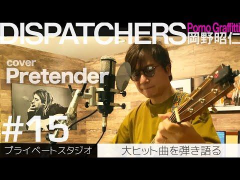DISPATCHERS -岡野昭仁@プライベートスタジオでPretenderを歌う-