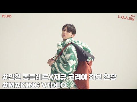 [NU'EST] L.O.Λ.Ely #98 민현의 'MONCLER x GQ KOREA' 화보 촬영 현장