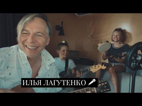 Мумий Тролль - Илья Лагутенко [Лето 2020 VS Лето 2019]