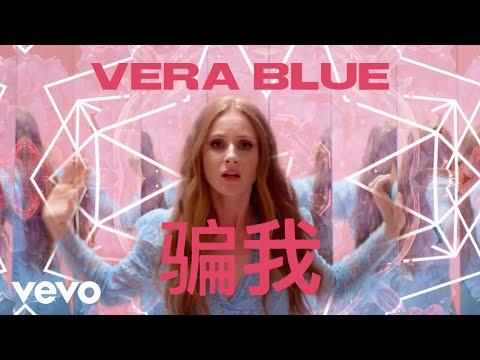 Vera Blue - Lie To Me (Lyric Video - Chinese)