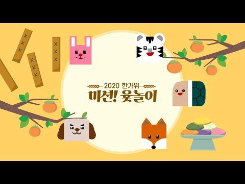 2020 한가위 미션! 윷놀이 (2020 Korean Thanksgiving Day)