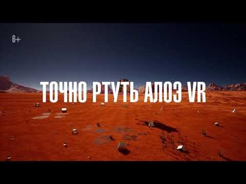 Мумий Тролль - 16 октября - концерт Точно Ртуть Алоэ VR