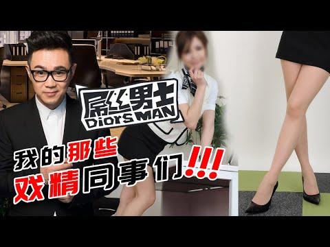 爆笑情景喜剧《屌丝男士》之办公室篇(大鹏/柳岩/沈腾/贾玲)Diors Man | Caravan中文剧场