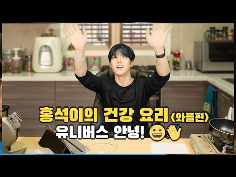홍석이가 운동한다 홍홍홍 #19 : 홍석이의 건강 요리 👨🍳  - 하이라이트 클립 01