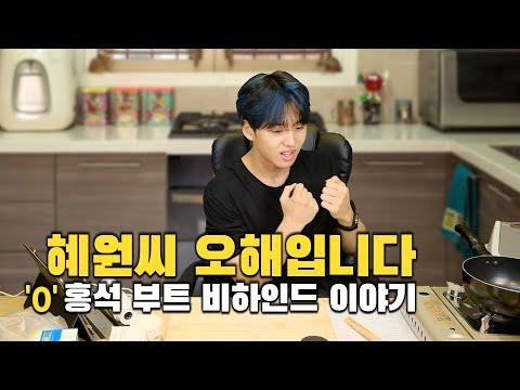 홍석이가 운동한다 홍홍홍 #19 : 홍석이의 건강 요리 👨🍳 - 하이라이트 클립 04
