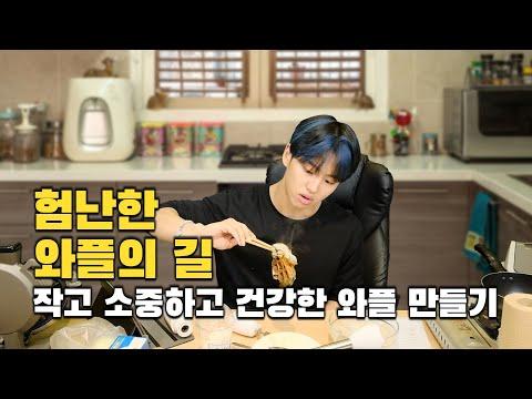 홍석이가 운동한다 홍홍홍 #19 : 홍석이의 건강 요리 👨🍳 - 하이라이트 클립 03