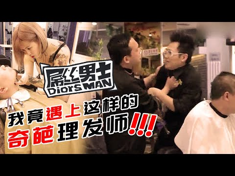 爆笑情景喜剧《屌丝男士》之理发店篇(大鹏/柳岩/沈腾/贾玲)Diors Man | Caravan中文剧场