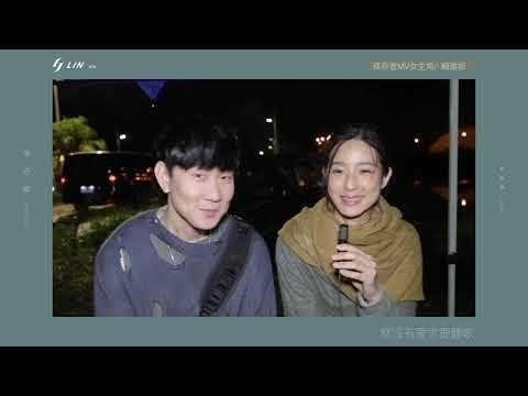 """《倖存者》MV 幕後花絮   """"Drifter"""" MV Behind The Scenes 賴雅妍"""