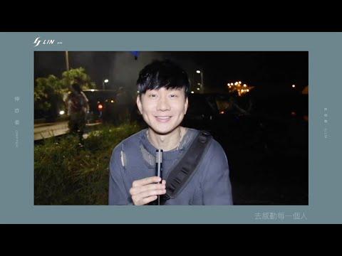 """《倖存者》MV 幕後花絮   """"Drifter"""" MV Behind The Scenes 林俊傑"""