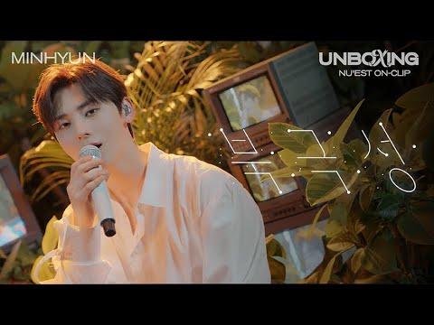 NU'EST ON-CLIP 'UNBOXING' Vol.MINHYUN 북극성