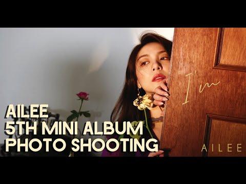 [에일리]AILEE 5th Mini Album [I'm] Photo Shooting Behind(자켓 촬영 현장 비하인드)