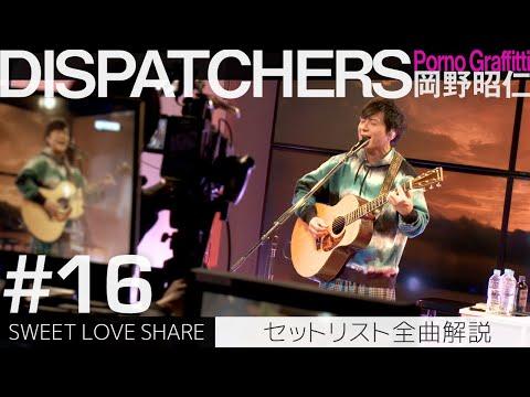 DISPATCHERS -岡野昭仁@SWEET LOVE SHARE セットリスト全曲解説-