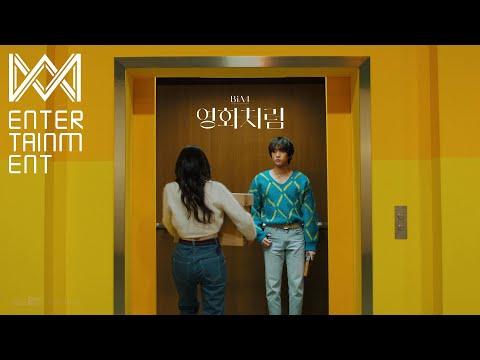 B1A4 4th Album '영화처럼' Trailer S#3