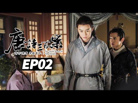 【悬疑古装】《唐诗三百案》第1集 The Untold Stories Of Tang Dynasty EP1 | 诗人李白化身古风福尔摩斯 能文能武 | Caravan中文剧场