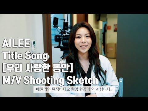 [에일리]AILEE Title Song [우리 사랑한 동안] M/V Shooting Sketch