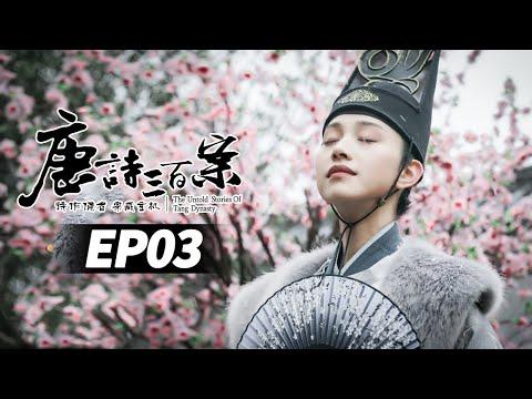 【悬疑古装】《唐诗三百案》第3集 The Untold Stories Of Tang Dynasty EP1 | 诗人李白侦破头部注入水银案 | Caravan中文剧场
