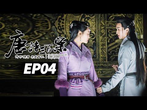 【悬疑古装】《唐诗三百案》第4集 The Untold Stories Of Tang Dynasty EP4 | 诗人李白化身中国福尔摩斯 能文能武 | Caravan中文剧场