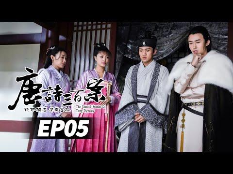 【悬疑古装】《唐诗三百案》第5集 The Untold Stories Of Tang Dynasty EP5 | 长生不老的女人 | Caravan中文剧场