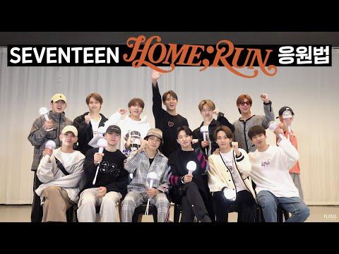 SEVENTEEN(세븐틴) - 'HOME;RUN' 응원법