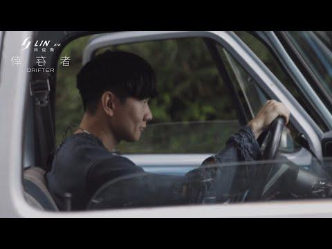 林俊傑 JJ Lin《倖存者 Drifter》MV 幕後花絮 Behind the Scenes