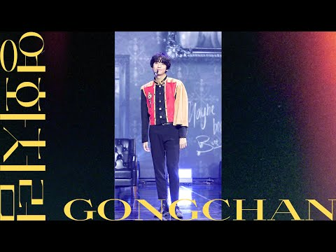 B1A4 '영화처럼 (Like a Movie)' 공찬 (GONGCHAN) Ver