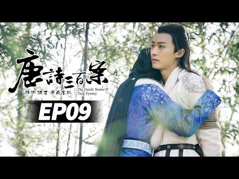 【悬疑古装】《唐诗三百案》第9集 The Untold Stories Of Tang Dynasty EP9 | 民间又现奇案 | 古装版《法医秦明》| Caravan中文剧场