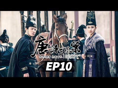 【悬疑古装】《唐诗三百案》第10集 The Untold Stories Of Tang Dynasty EP10 | 女子死后嘴里竟飞出千百只蝴蝶 | 古装版《法医秦明》| Caravan中文剧场