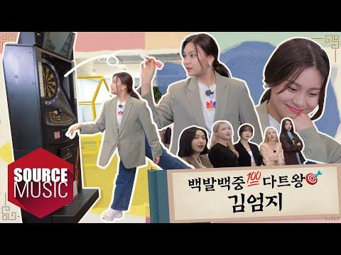 [📺Reality] GFRIEND's MEMORIA in Gapyeong - EP.1   백발백중💯다트왕🎯김엄지