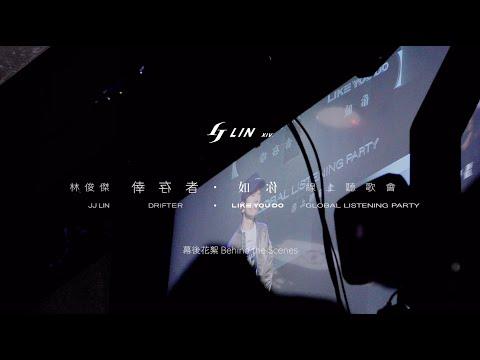 林俊傑 JJ Lin【倖存者 • 如你】 線上聽歌會 |幕後花絮【DRIFTER • LIKE YOU DO】GLOBAL LISTENING PARTY |Behind The Scenes