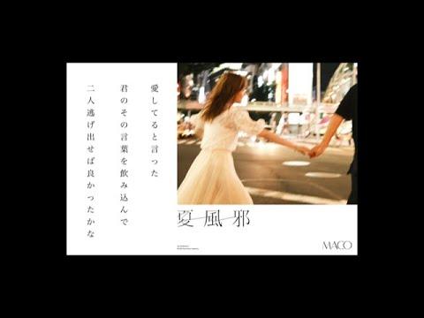 MACO「夏風邪」(lyric video) 2020.09.25 release
