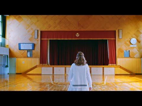 【僕だけが17歳の世界で】挿入歌 MACO「3月9日」Music Video <配信中>