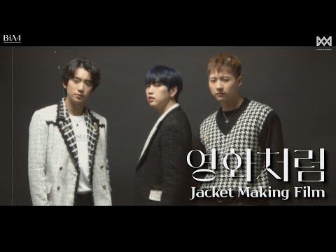 B1A4_영화처럼 (Like a Movie) Jacket Making Film