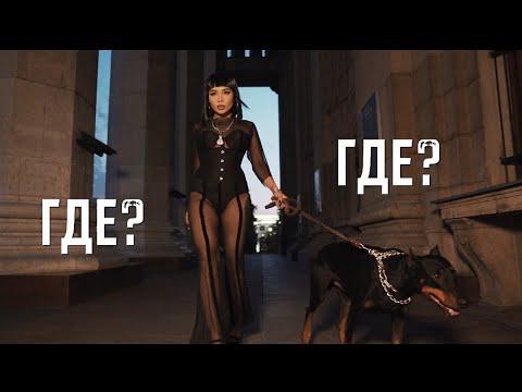Say Mo - ГДЕ МОЯ ВАЛЮТА? (Lyric Video)