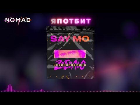 Say Mo - ИНДИЙСКОЕ КИНО (Lyric Video)