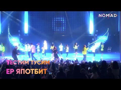 Say Mo - ТЕСТИМ ТУСИМ (Promo)
