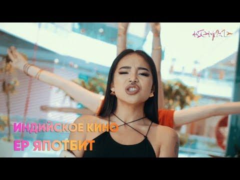 Say Mo - ИНДИЙСКОЕ КИНО (Promo)