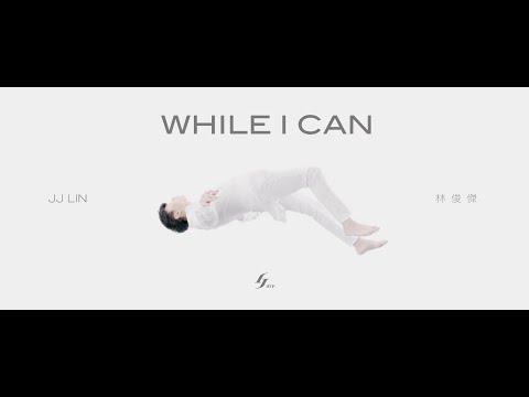 林俊傑 JJ Lin《While I Can》Official Music Video