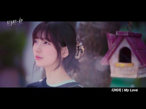 Davichi 다비치 - My Love (Start-Up OST) MV