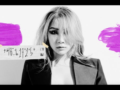 CL - +처음으로(REWIND)170205+ (Official Video)