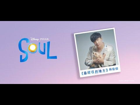 林俊傑 JJ Lin《最嚮往的地方 Embark》Official Music Video ( 迪士尼皮克斯 Disney and Pixar【Soul】中文主題曲 )