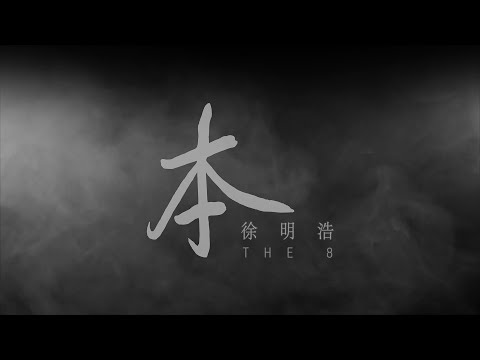 [THE 8 Contemporary ART] 徐明浩 THE 8 - 本 TEASER