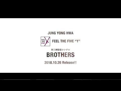 ジョン・ヨンファ(from CNBLUE)「BROTHERS」ティザー映像