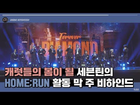 [INSIDE SEVENTEEN] 'HOME;RUN' 활동 비하인드 #2 ('HOME;RUN' Behind #2)