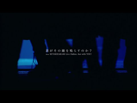 欅坂46 『誰がその鐘を鳴らすのか?』 from KEYAKIZAKA46 Live Online,but with YOU!