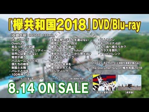 欅坂46 『欅共和国2018』ダイジェスト映像