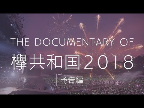 欅坂46 『The Documentary of 欅共和国2018』予告編