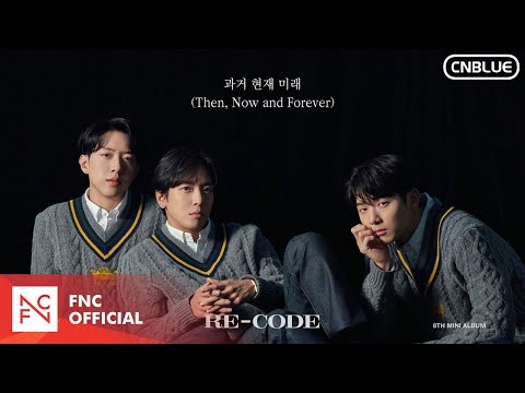 [PLAY with BLUE] CNBLUE (씨엔블루) - '과거 현재 미래 (Then, Now and Forever)' Lyric Video (Inst.)