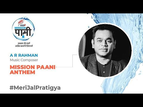 A R Rahman | The Mission Paani Anthem - Official Song | Prasoon Joshi | Harpic India | News18