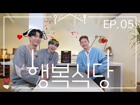 B1A4의 '행복식당 (Happy Restaurant)' EP. 05